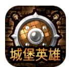 城堡英雄免广告版v1.0.1
