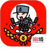 小士兵战争游戏破解版v1.00.43