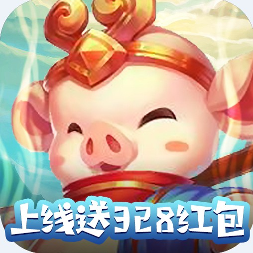 西游记之天蓬元帅红包特权版v1.0.0