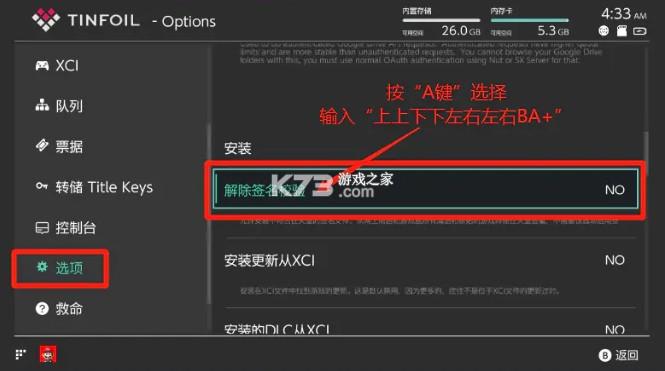 tinfoil11.0+nut2.70工具包合集下载[附使用教程] 截图