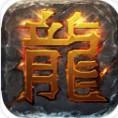 龙之霸业红包版v1.1.4