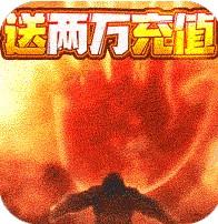 大圣神威bt版v1.0