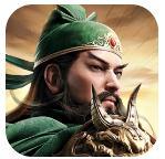 攻城三国志破解版v1.0.0