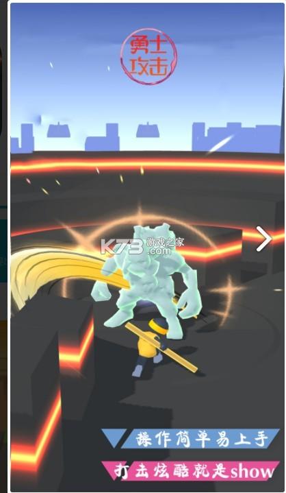 勇士攻击 v1.0 破解版 截图