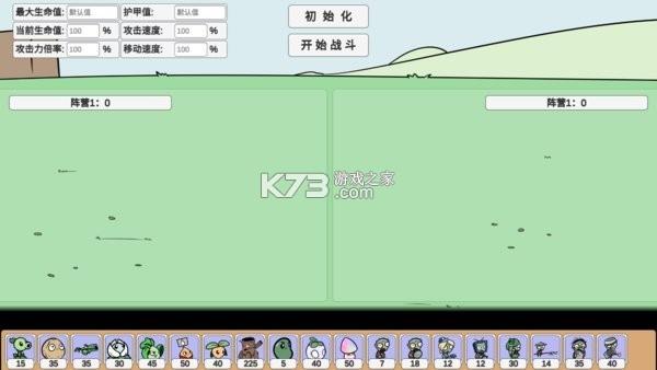 pvzbd v2.0 最新版 截图
