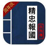 同人精忠报国岳飞传折扣版v4.5