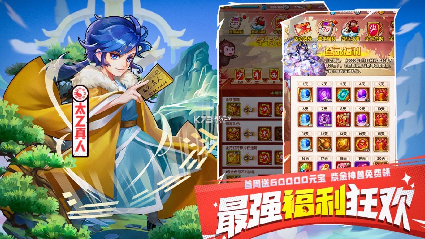 少年西游记 v5.3.90 2021最新版下载 截图