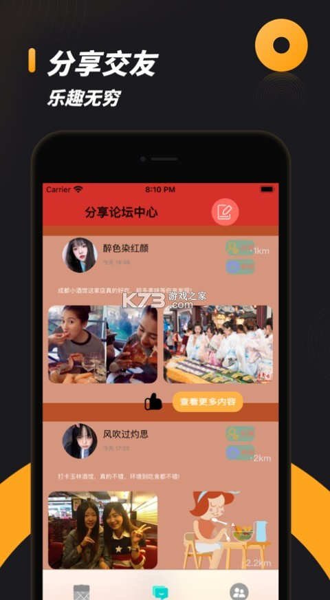 相缘小圈版 v1.2 app 截图
