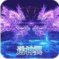 六界王者无限元宝版v1.0.0
