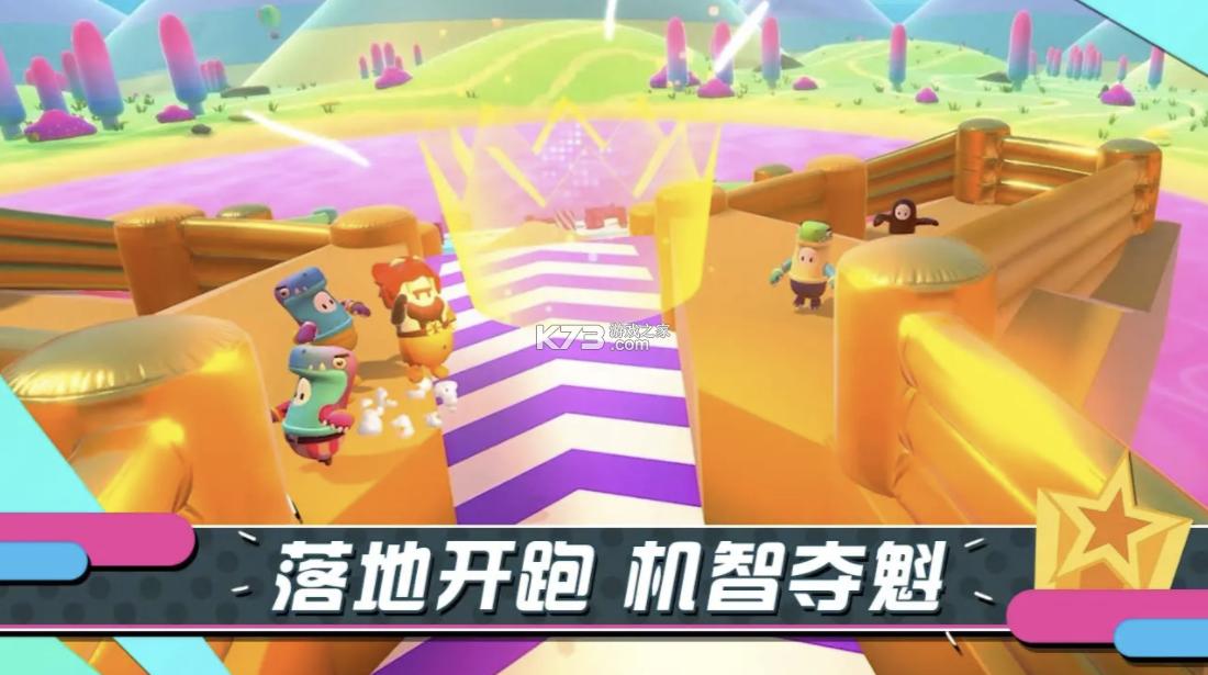 糖豆人终极淘汰赛 v1.0.0 联机版 截图