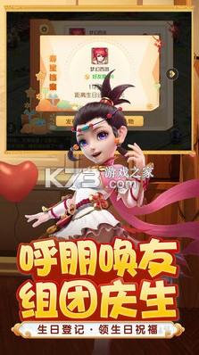 梦幻西游手游 v1.310.0 2021新区 截图