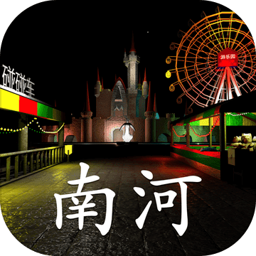 游乐园南河 v1.0.0 最新版