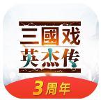三国戏英杰传最新版本内购破解v3.40