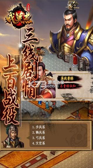 三国戏英杰传 v3.42 网易版 截图