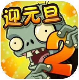 pvz_ge最新版v2.9