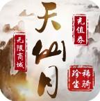 天仙月 v1.2.12.1 无限奖励版
