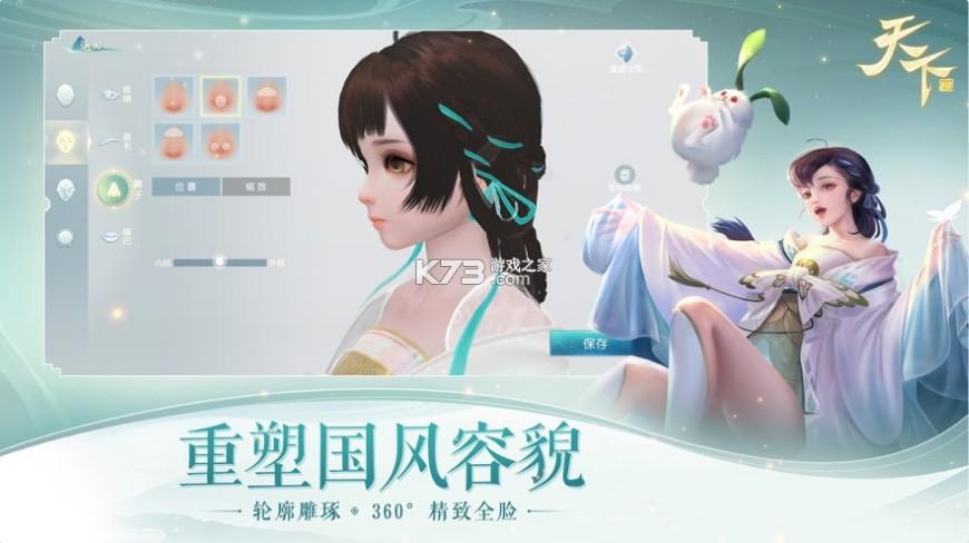 天下手游 v1.1.29 2021新服版 截图