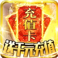 霸战三国送千元充值卡版v3.4.1