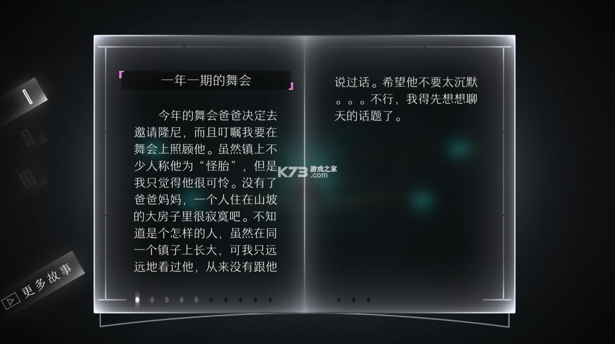 远方Loner v2.0.1 ios破解版 截图