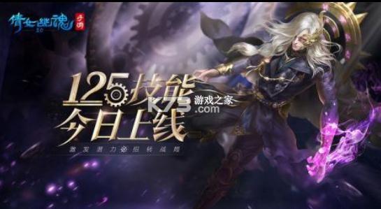 倩女幽魂手游 v1.9.2 无限灵玉ios版 截图