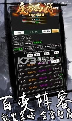 魔方西游online v1.0.0 战神版 截图