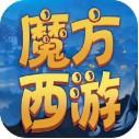 魔方西游online战神版v1.0.0