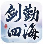 剑勤四海破解版v99.0.29