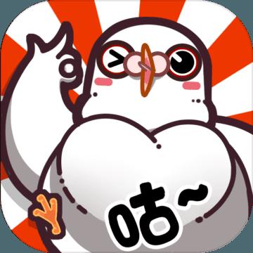 我是鸽手咕咕咕安卓版v1.1.7