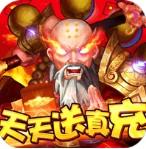 水浒乱斗无限刷精炼石版v1.0.1