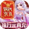 降魔神话送万元充值卡版v1.0.0