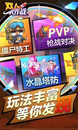双人大作战 v1.0.0 游戏手机版 截图