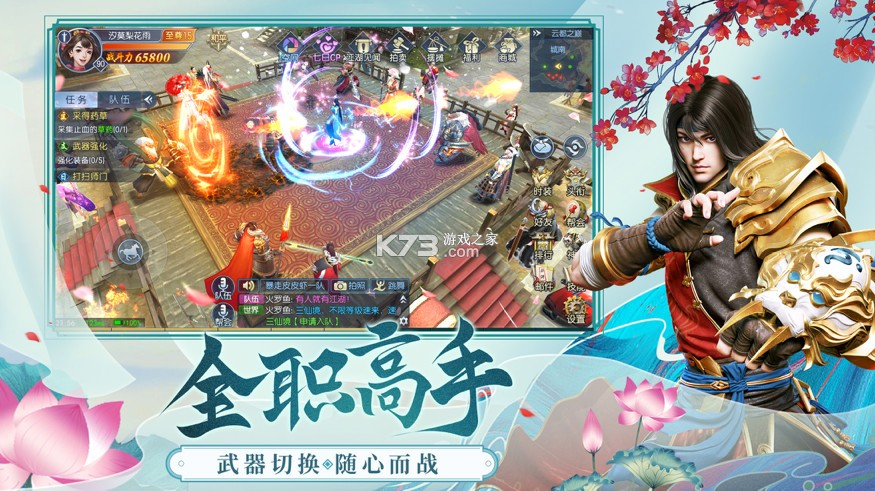 那一剑江湖 v1.21.3.0 下载游戏 截图