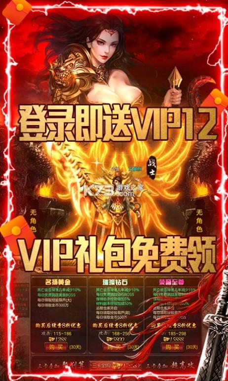 霸王之心 v2.4.01 满V高爆版 截图