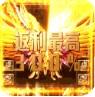 霸王之心 v2.4.01 满V高爆版