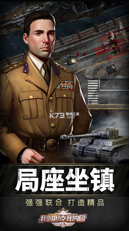 我的坦克我的团 v9.4.9 体验服 截图