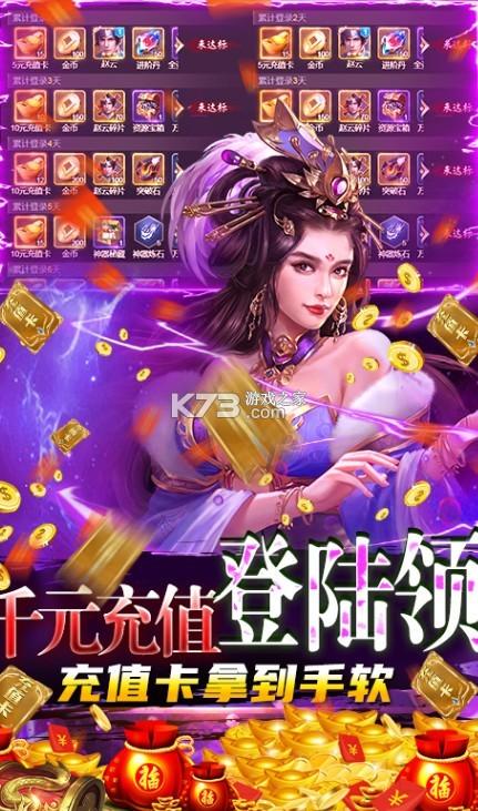 怒三国 v1.0 送充领赵云版 截图