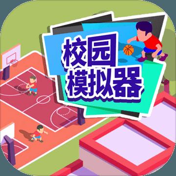 校园模拟器ios中文版v1.1.2