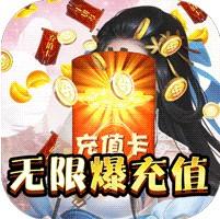 逍遥春秋送vip16版v2.4.4