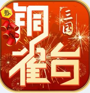 铜雀台新年特权版v1.0.1