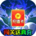 天天三国百抽版v1.11