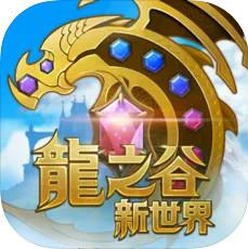 龙之谷新世界国服版v1.1.3