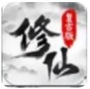修仙复古版手游v1.0