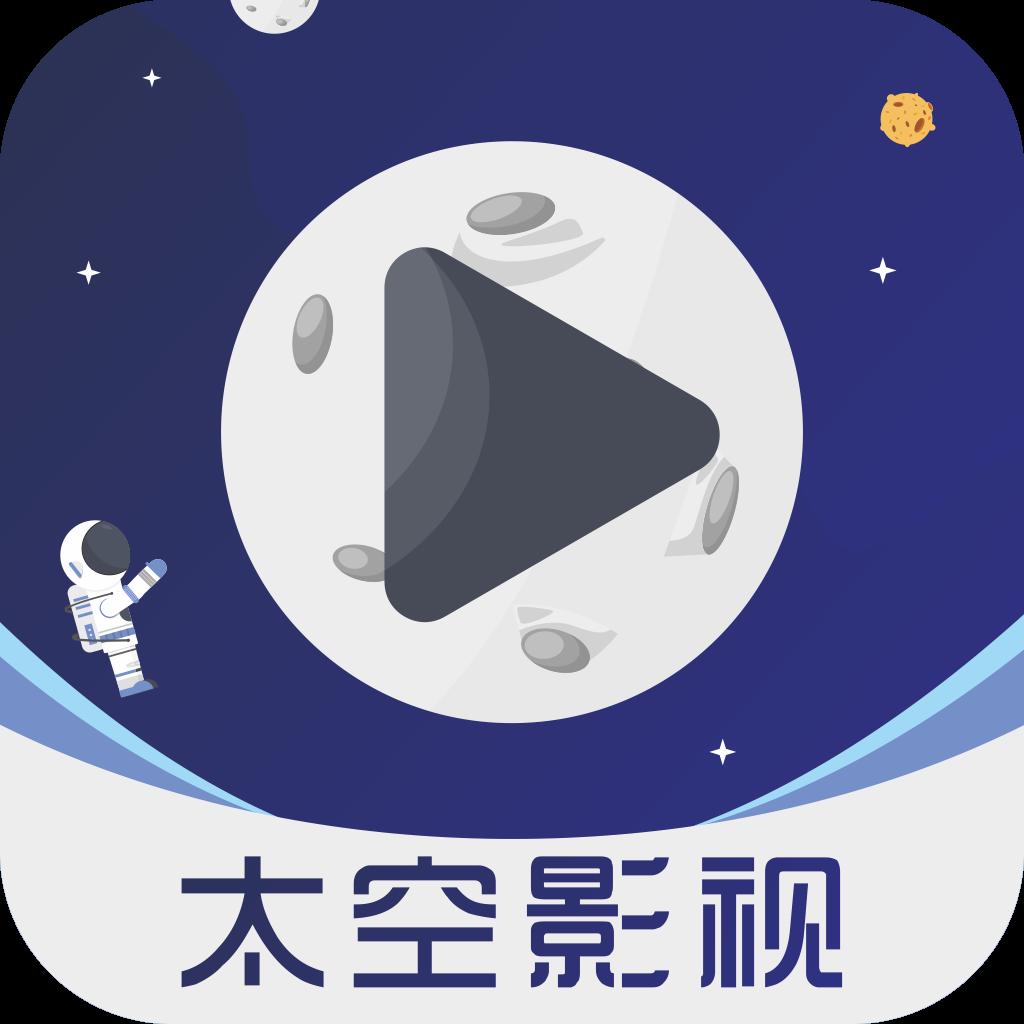 太空影视 v2.3.5 ios版