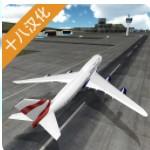飞行员模拟器无限金币版v2.0