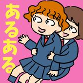 女校男校常有的事游戏日服版v1.0.0