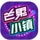 芒果小镇无限金币钻石版v1.0.0.1