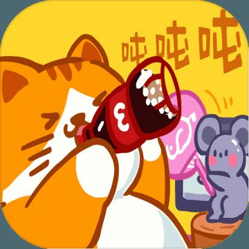肥宅快乐猫世界 v1.0 游戏