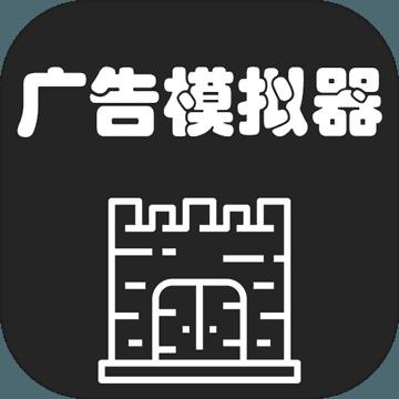 广告模拟器免费版v1.0.2