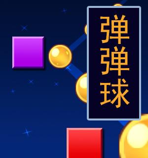 弹弹球单机版v1.0