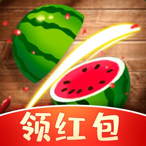 水果一刀切游戏v1.1.4